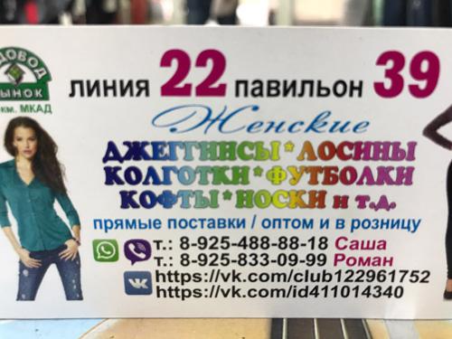 Саттар Рафиев - поставщик Садовода (Носки, Лосины, Джинсы, Шорты, Кофты, Футболки)