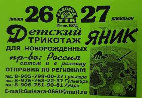 Гулмира Толгоева - поставщик детской одежды
