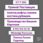 Бекмурод Мирзоев - магазин женской одежды: рубашки, платья