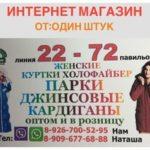 Наташа Натали - куртки, джинсовые куртки и одежда больших размеров оптом