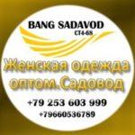 Bang Sadavod - оптовик женской одежды