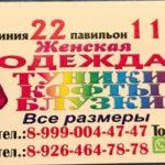Тоха Боря - продавец женских платьев