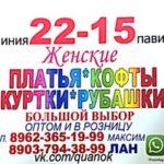 Антон Утк - поставщик платьев, женских курток, кофт и рубашек