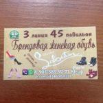 Юсиф Меджидов - поставки мужской обуви оптом