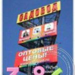 Николай Аноньев - оптовый магазин туфлей для мужчин
