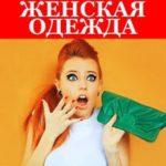Линия 22, павильон 59 - производитель женской одежды (Турция, Россия)