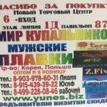 Yusif Nagiev - продавец женских купальников оптом