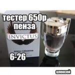 Шериф Исоев - продавец парфюма оптом