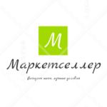 """""""Marketseller"""" - самый выгодный и надежный поставщик товаров на рынке Садовод"""