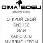 DIMA БОЕЦ exclusive dress - оптовик брендовой одежды для мужчин, женщин и детей