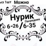 Nurik Badalmurodov - оптовик детских игрушек