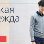 Odezhda M - оптовый магазин одежды