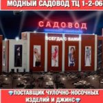 Модный Садовод 1-2-06 - оптовый магазин женских брюк