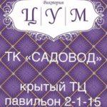 Виктория Цум - оптовый магазин женской одежды