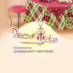 Domovita - производство домашнего текстиля