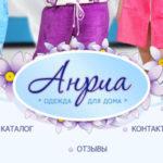 Анриа - производство трикотажной одежды для дома и отдыха