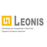Леонис — спецодежда оптом от производителя