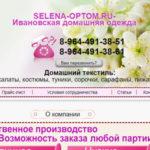 Selena-Optom - производство домашней одежды