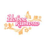 Новое Кимоном — производитель одежды для мужчин, женщин и детей