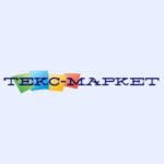 Текс-Маркет — оптовая продажа текстильной продукции для семьи и дома от производителя